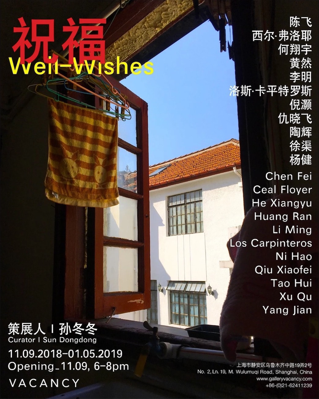 Gallery Vacancy Exhibition: 2018, Well-Wishes, Group exhibition: Chen Fei, Ceal Floyer, He Xiangyu, Huang Ran, Li Ming, Los Carpinteros, Ni Hao, Qiu Xiaofei, Tao Hui, Xu Qu, and Yang Jian, November 9, 2018–January 5, 2019