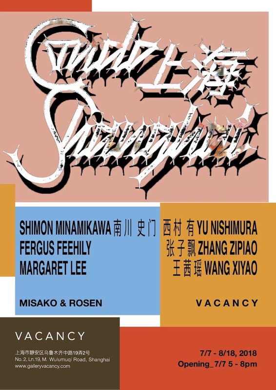 Gallery Vacancy Exhibition: 2018, Condo Shanghai: I Mean It When I Say XXX, Group exhibition: Yu Nishimura, Zhang Zipiao, Wang Xiyao, Fergus Feehily, Margaret Lee, Shimon Minamikawa, July 7–August 18, 2018 ​​
